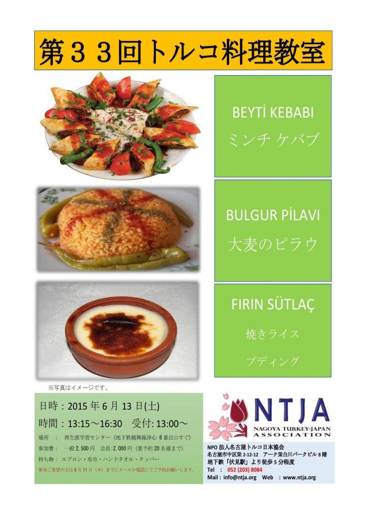 第33回トルコ料理教室