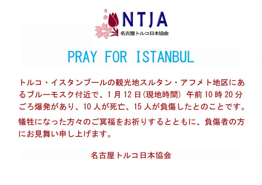 トルコ・イスタンブールにおける爆発事件の死傷者の方々へのお見舞い