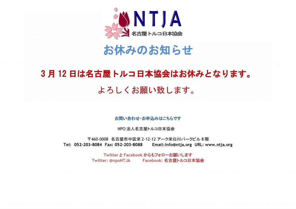 3月12日(土)お休みのお知らせ