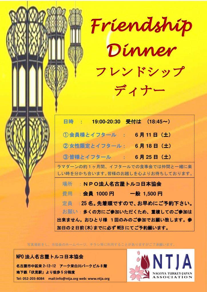 フレンドシップディナー(Friendship Dinner )
