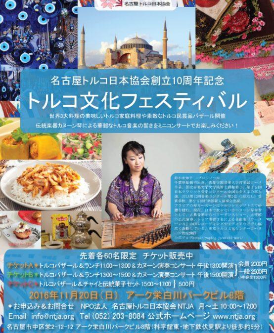 トルコ文化フェスティバル「10周年記念」チケット販売中