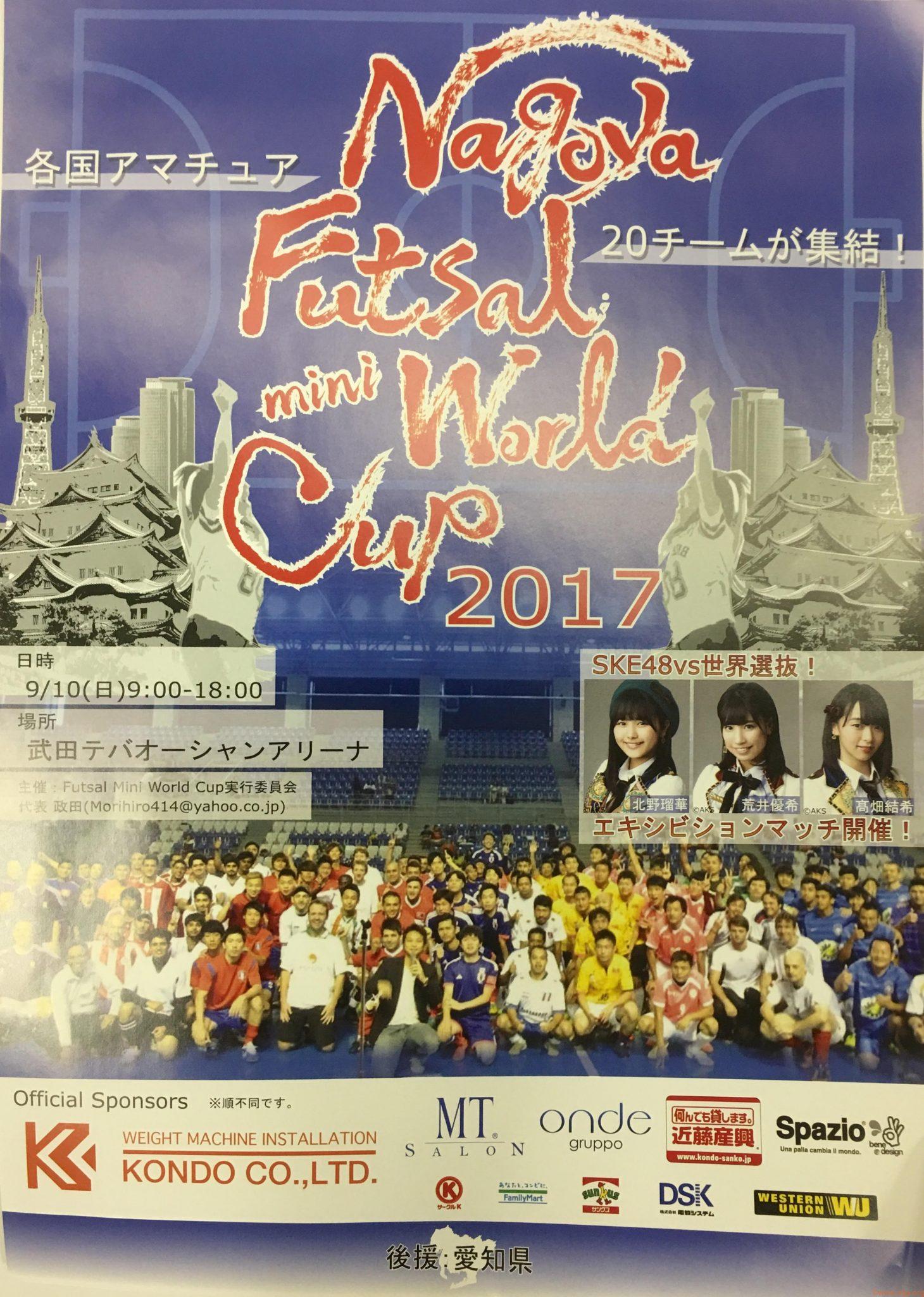 名古屋フットサルミニワールドカップの応援募集