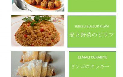 第44回トルコ料理教室