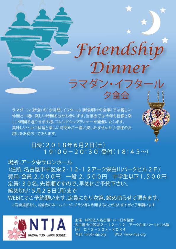 Friendship Dinner ( 満席となりました)