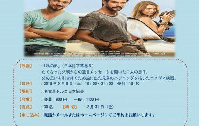 第4回トルコ映画鑑賞会