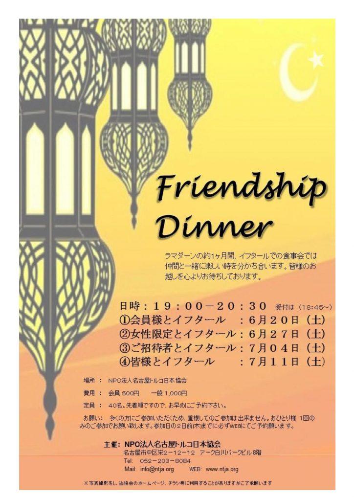 Friendship Dinner イフタール食事会