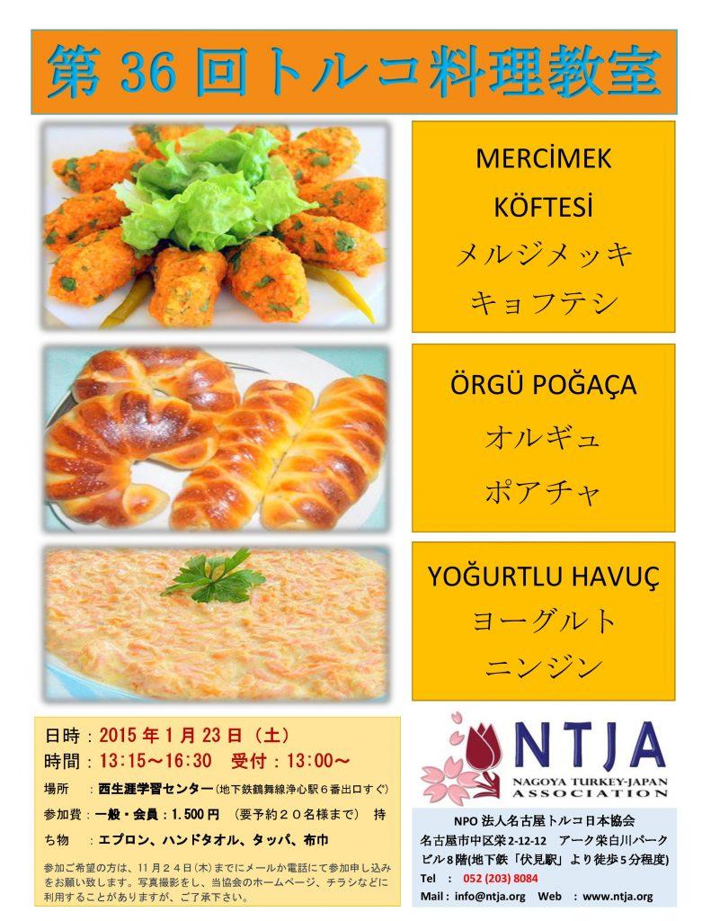 第36回トルコ料理教室