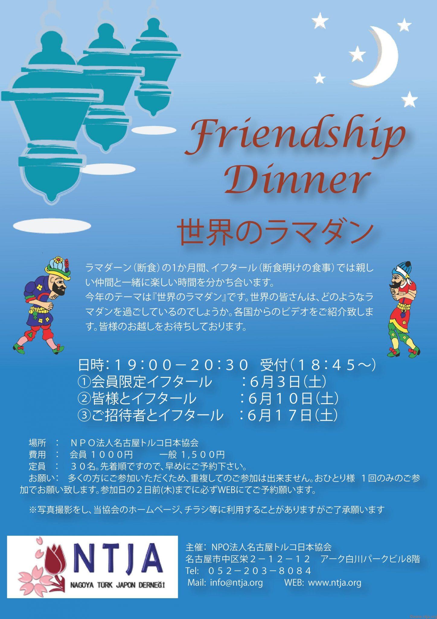 Friendship Dinner