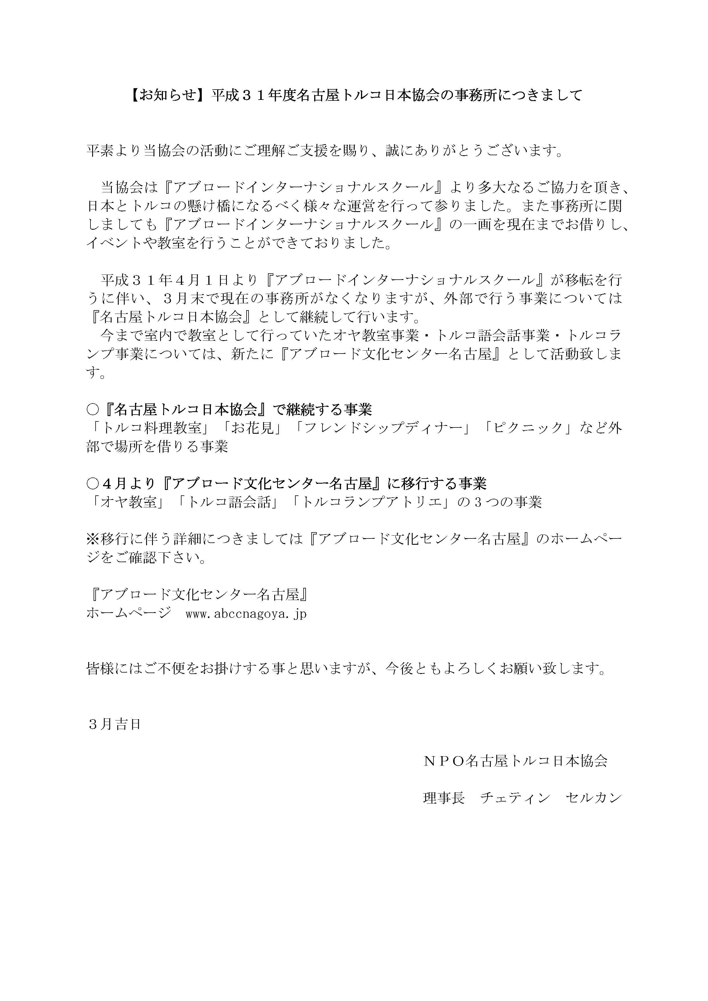 平成31年度名古屋トルコ日本協会の事務所につきまして